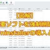 【図解】不要なソフトを強制的に削除できるRevo Uninstallerのインストール方法と使い方を解説
