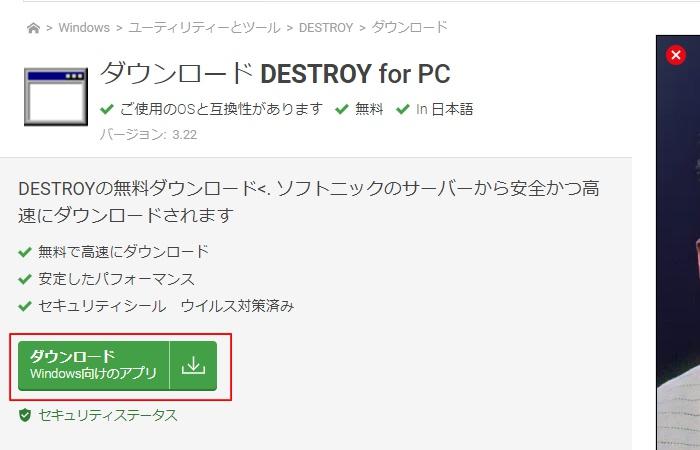 STEP4:再度緑色のダウンロードボタンをクリックする