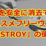 【2020年版】CDブートでHDDを安全消去できる「DESTROY」の使い方