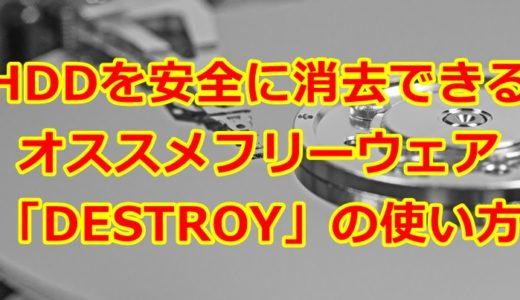パソコン(HDD)のデータを安全に消去できる「DESTROY」の使い方