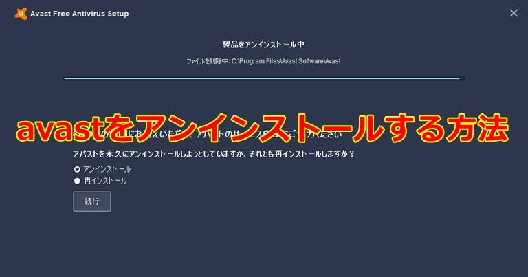 【図説】無料セキュリティ「avast」のアンインストール(削除)方法