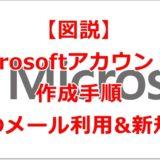 Microsoftアカウントの作成手順(新規&既存のアドレス利用)