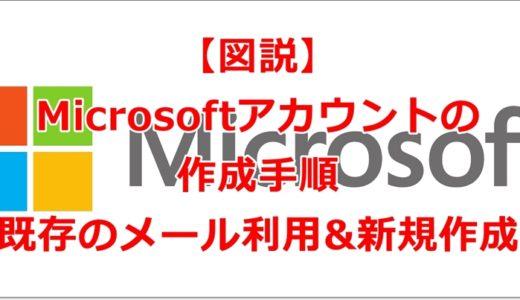 【図説】Microsoftアカウントの作成手順(新規&既存のアドレス利用)