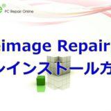 【簡単図説】アドウェア「Reimage Repair」のアンインストール方法