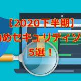 【2020下半期】オススメのセキュリティソフト5選!
